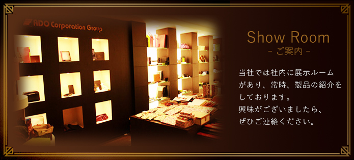 Show Room ご案内
